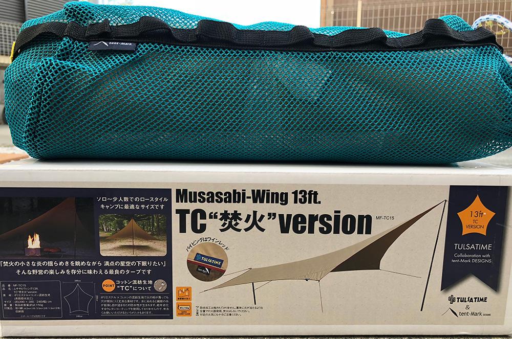 外遊び生活向上ブログGL-CAMP テンマクムササビウィングの画像