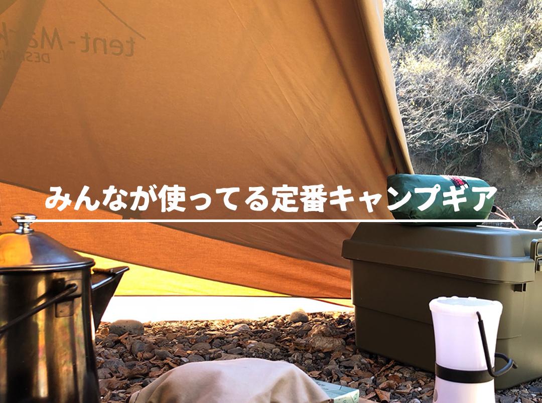 外遊び生活向上キャンプブログ GL-Camp