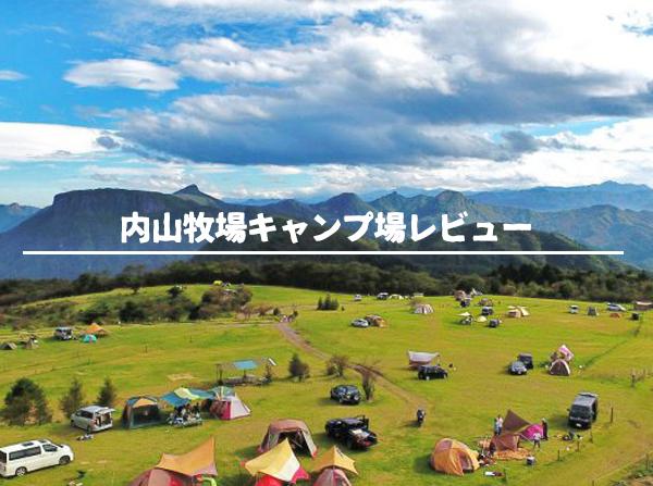 外遊び生活向上キャンプブログ GL-Camp キャンプ場レビューサムネイル