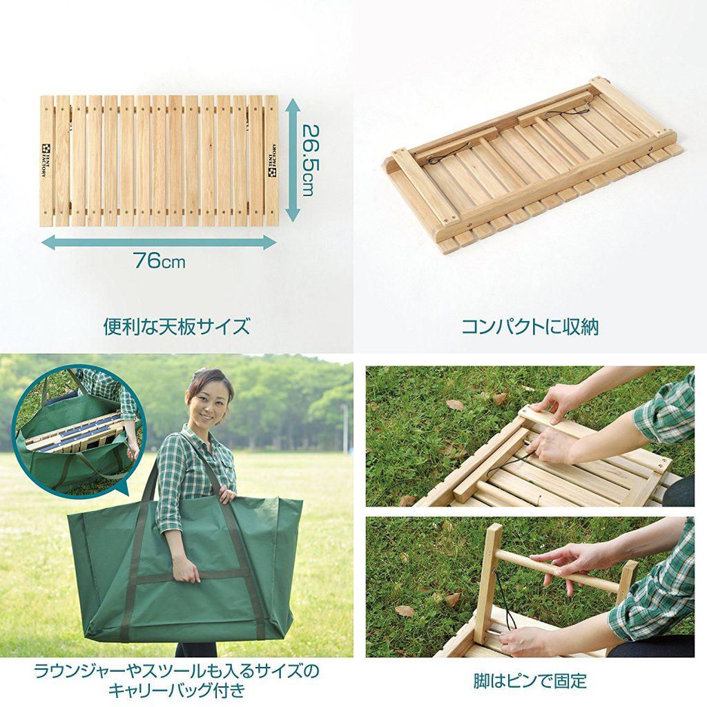 外遊び生活向上キャンプブログ キャンプで使えるテントファクトリー ウッドテーブル画像