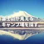春休みキャンプを計画中。富士山が見える高規格!