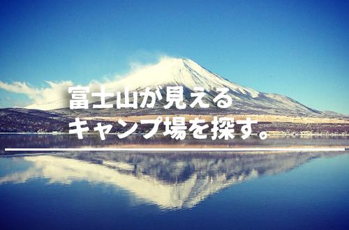 外遊び生活向上キャンプブログ 富士山の見えるキャンプ場のサムネイル