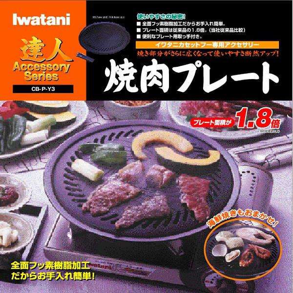 外遊び生活向上キャンプブログ イワタニ焼肉プレートの画像001