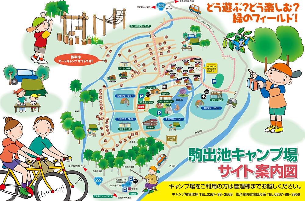 外遊び生活向上キャンプブログ 八千穂高原駒出池キャンプ場のMap画像