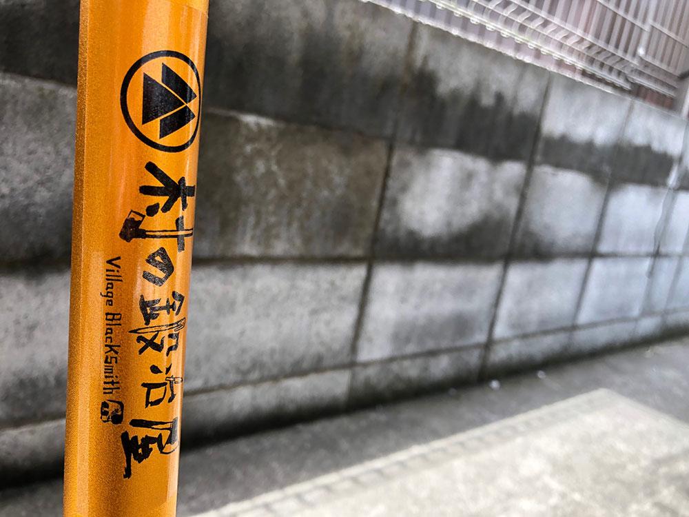 外遊び生活向上キャンプブログ 村の鍛冶屋 タープポール オレンジ の画像