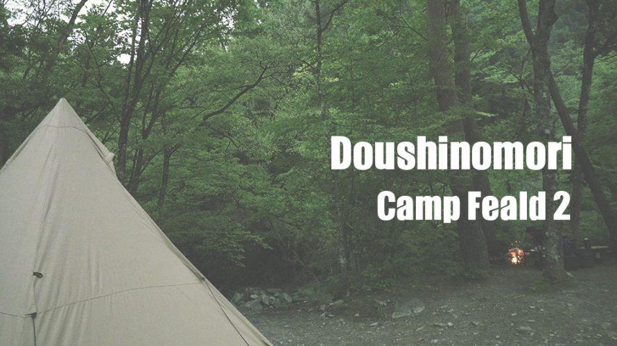 道志の森キャンプ場に新緑撮影キャンプ行ってきました。2