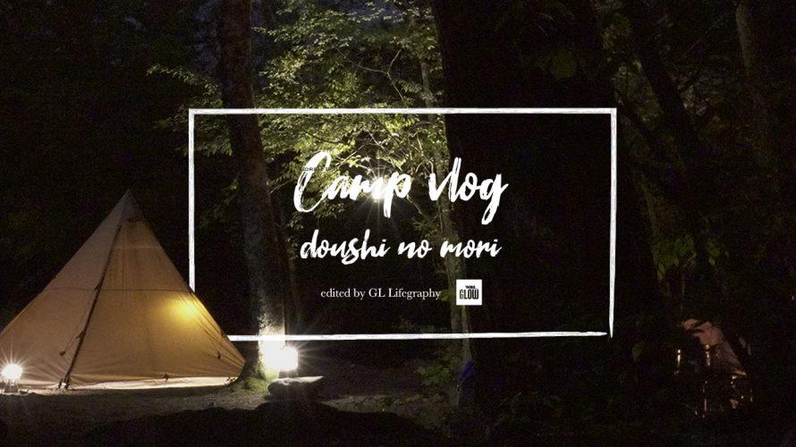 道志の森キャンプ場でのキャンプvlog 上がってきました。