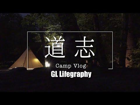 道志の森キャンプ場 Camp vlog あえてのサーカスTC