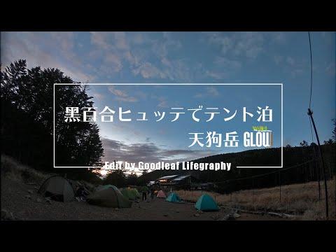 【登山】天狗岳、黒百合ヒュッテでテント泊VLOG!!